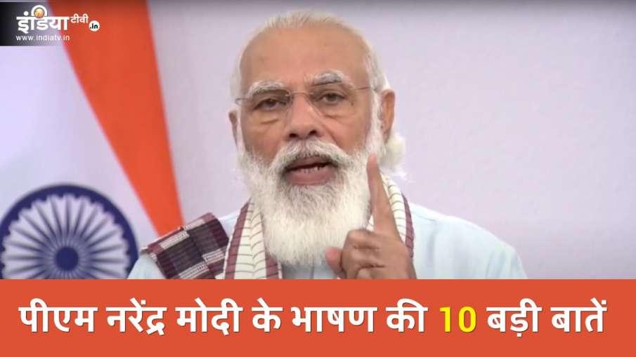 PM Narendra Modi speech big points । पीएम...- India TV Hindi