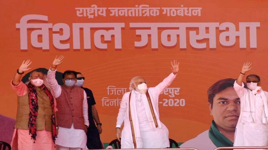 PM Narendra Modi to address four rallies in bihar । रविवार को बिहार में गरजेंगे पीएम नरेंद्र मोदी, च- India TV Hindi