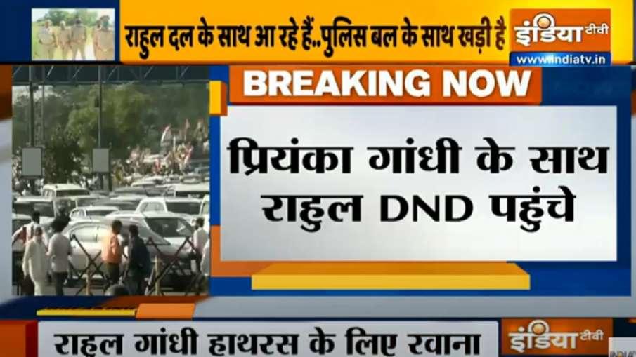 Rahul Gandhi Priyanka Gandhi heading towards Hathras । Hathras जा रहे हैं राहुल और प्रियंका गांधी, D- India TV Hindi