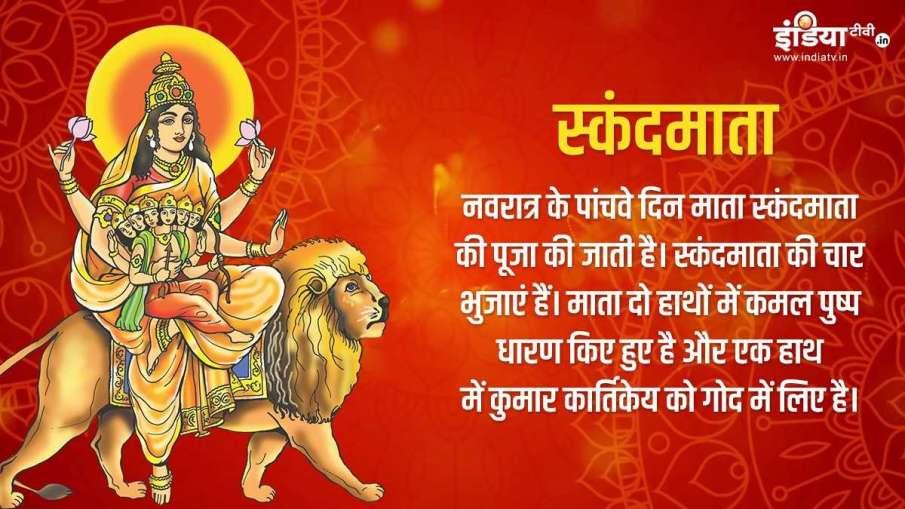 Navratri 2020: नवरात्र का पांचव दिन, जानें स्कंदमाता की पूजा विधि, मंत्र और आरती - India TV Hindi