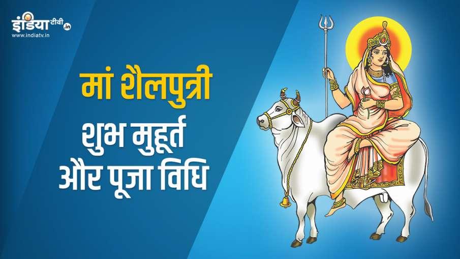 Shardiya Navratri 2020: शारदीय नवरात्रि का पहला दिन, इस विधि से करें मां शैलपुत्री की पूजा- India TV Hindi