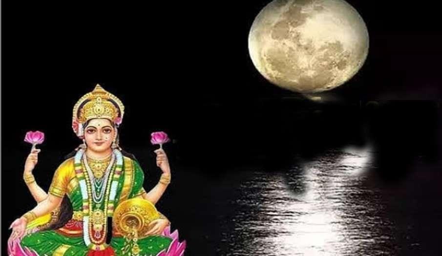 Sharad Purnima 2020: शरद पूर्णिमा के दिन करें महालक्ष्मी की पूजा, जानें शुभ मुहूर्त, पूजा विधि और व्- India TV Hindi