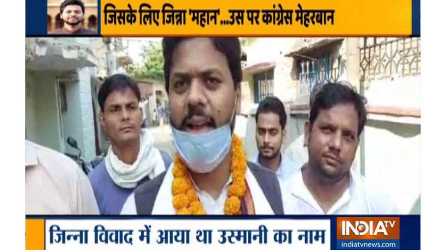 Mashkoor Ahmed Usmani, Congress candidate from Jale- India TV Hindi