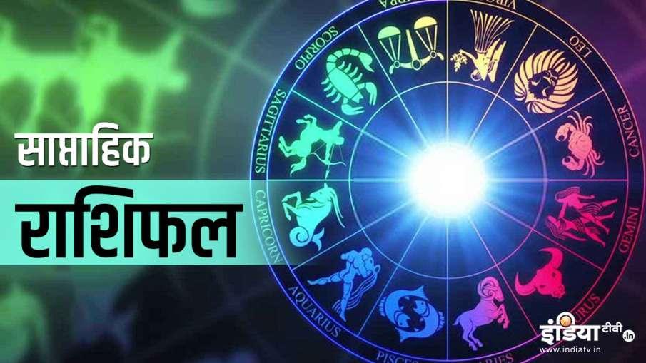 साप्ताहिक राशिफल 26 अक्टूबर से 1 नवंबर- India TV Hindi