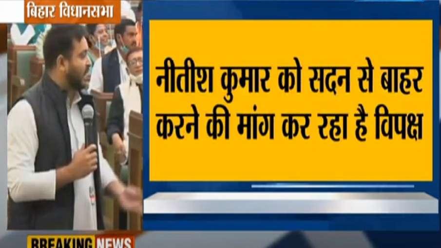 RJD MLA protest over Nitish kumar presence in bihar vidhan sabha । बिहार विधानसभा के अंदर नीतीश कुमा- India TV Hindi
