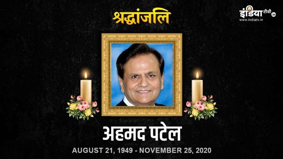 वरिष्ठ कांग्रेस नेता अहमद पटेल का निधन, प्रधानमंत्री ने शोक व्यक्त किया- India TV Hindi