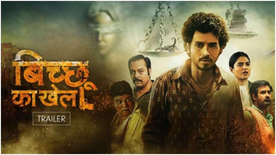 बिच्छू का खेल'- India TV Hindi