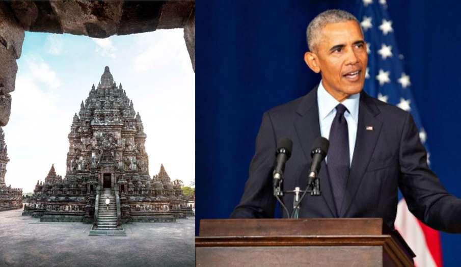 इस मुस्लिम बहुल देश में मचती है रामायण की धूम, अमेरिकी राष्ट्रपति भी हुए थे मुरीद- India TV Hindi