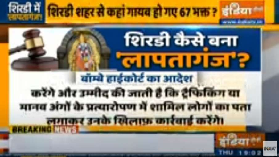 67 devotees disappeared from Shirdi Maharashtra- India TV Hindi