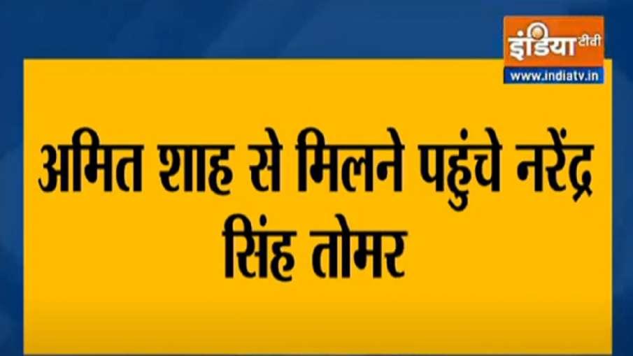 किसान आंदोलन: गृह...- India TV Hindi