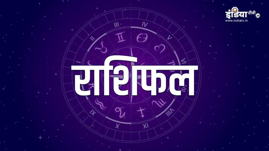 राशिफल 2 नवंबर - India TV Hindi