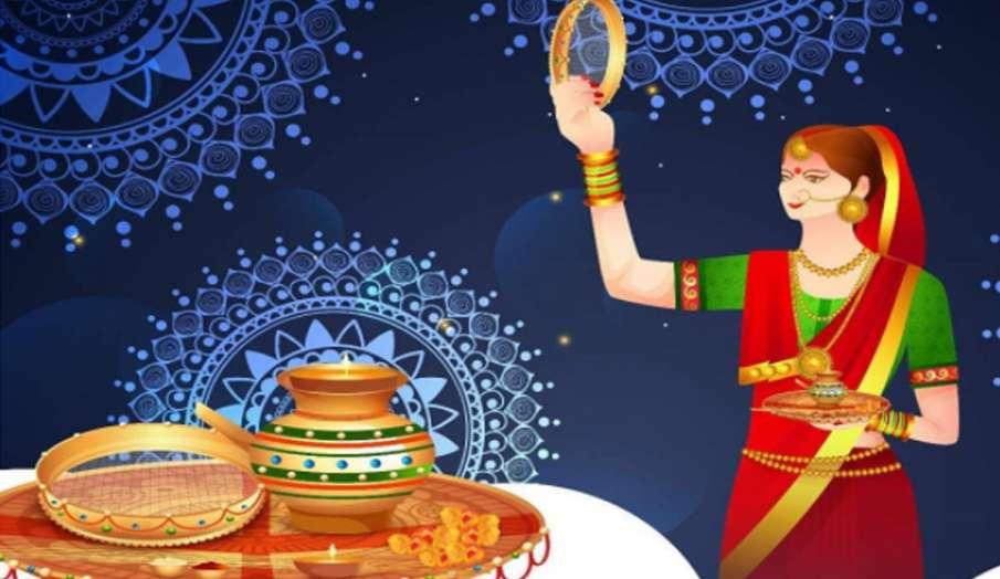 Karwa Chauth 2020: करवा चौथ के दिन महिलाएं न करें ये काम, जानिए व्रत के सारे नियम- India TV Hindi