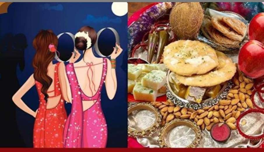 Karwa Chauth 2020: जानिए क्या है करवा चौथ की सरगी, साथ ही जानें सरगी खाने का शुभ मुहूर्त - India TV Hindi