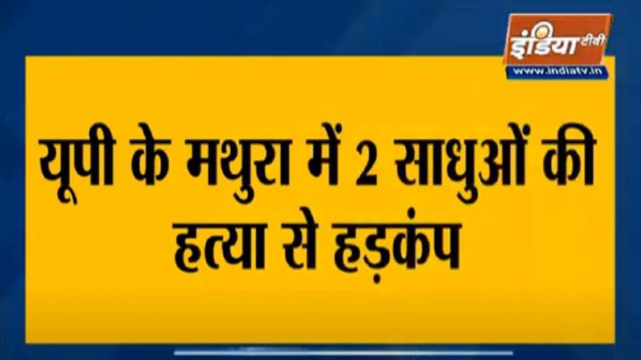 two sadhus found dead in mathura  । मथुरा में दो साधुओं की मौत से हड़कंप, एक की हालत नाजुक- India TV Hindi