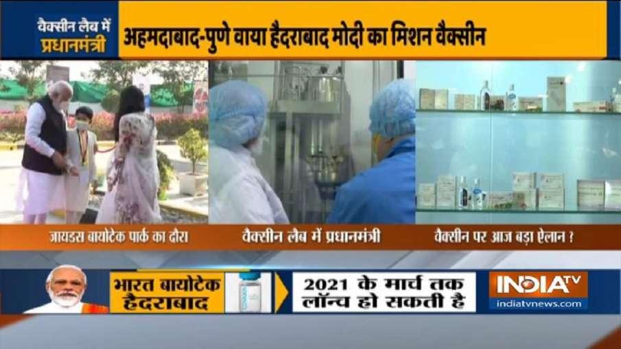अहमदाबाद: पीएम मोदी ने जायडस कैडिला का दौरा किया, कोरोना वैक्सीन की तैयारियों का लिया जायजा- India TV Hindi