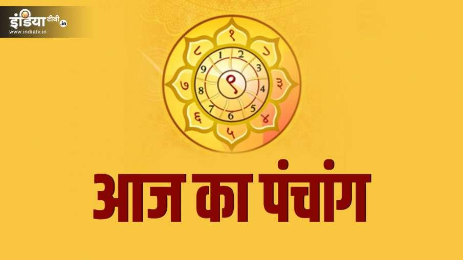 Aaj Ka Panchang 24 November: जानिए रविवार का पंचांग, राहुकाल और शुभ मुहूर्त- India TV Hindi