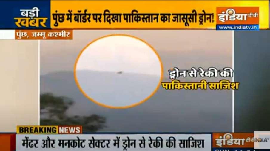 pakistani drone spotted near loc in poonch jammu kashmir । पुंछ में LoC के नजदीक दिखा पाकिस्तानी ड्र- India TV Hindi
