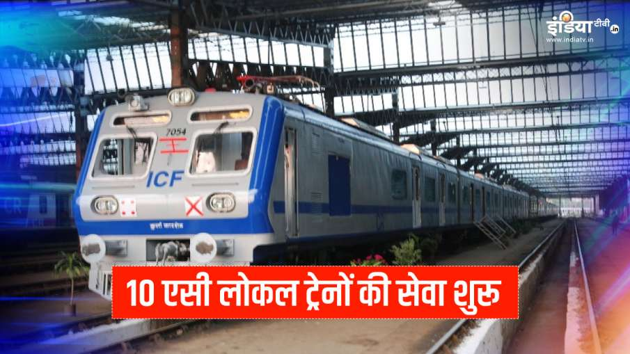 Indian railways New local AC train services start in mumbai check full trains routes list । रेलवे ने- India TV Hindi