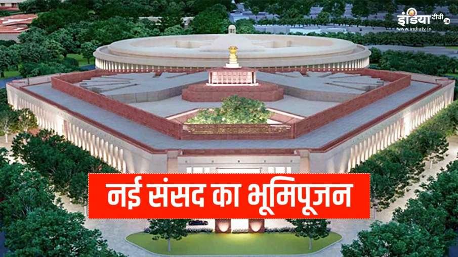 parliament building- India TV Hindi