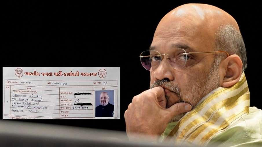Home Minister Amit shah became BJP panna chief in ahmedabad naranpur assembly ward10 - India TV Hindi