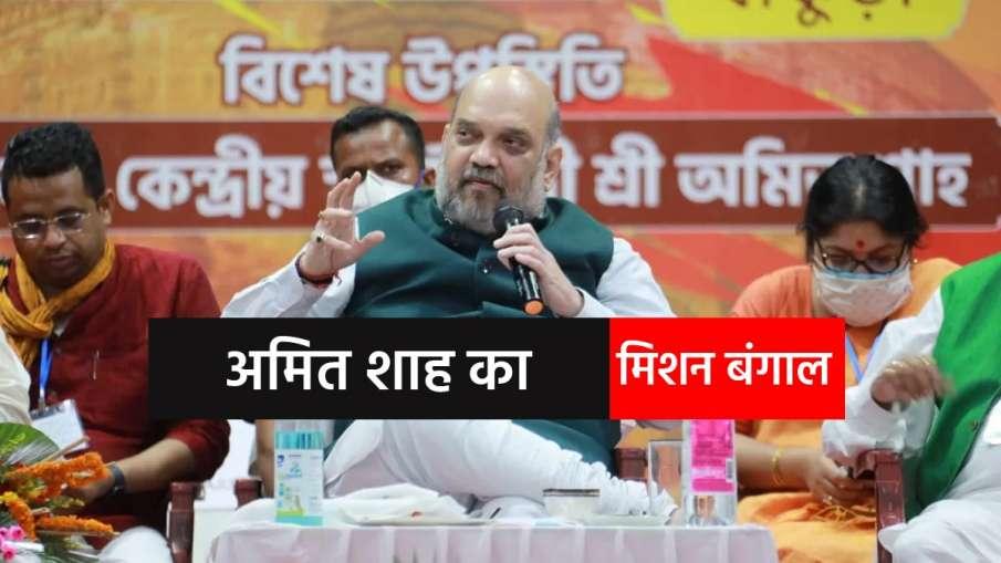 अमित शाह की मिदनापुर में रैली आज, शुभेंदु अधिकारी समेत कई नेता बीजेपी में हो सकते हैं शामिल- India TV Hindi