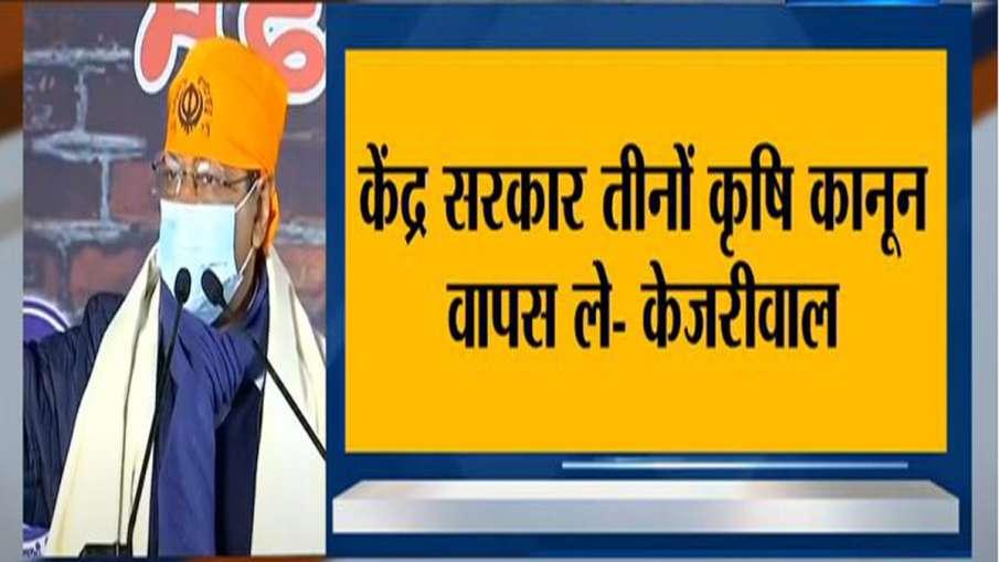 केंद्र सरकार से हाथ जोड़कर अपील करता हूं कि तीनों कृषि कानूनों को वापस लें- अरविंद केजरीवाल- India TV Hindi