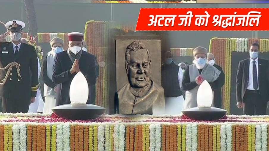 अटल बिहारी वाजपेयी की 96वीं जयंती, राष्ट्रपति कोविंद और पीएम मोदी ने दी श्रद्धांजलि- India TV Hindi