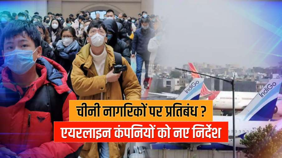 Chinese nationals banned in India govt asks airlines not to bring chinese चीन के नागरिकों पर भारत मे- India TV Hindi