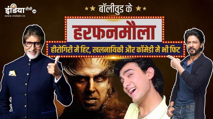 हर रोल में फिट...- India TV Hindi