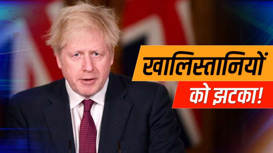 UK avoids khalistan supporter nomination to house of lords । खालिस्तानियों और पाकिस्तानियों को झटका!- India TV Hindi
