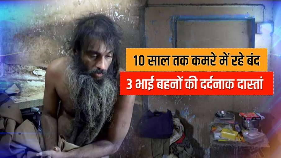 two brother and their sister locked themselves in room for 10 years 10 साल तक घर में बंद रहे 3 भाई-ब- India TV Hindi