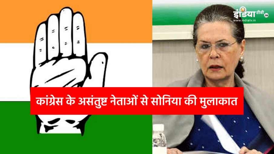 कांग्रेस: असंतुष्ट नेताओं के साथ सोनिया की मीटिंग आज, पार्टी में बदलाव के लिए लिखी थी चिट्ठी- India TV Hindi