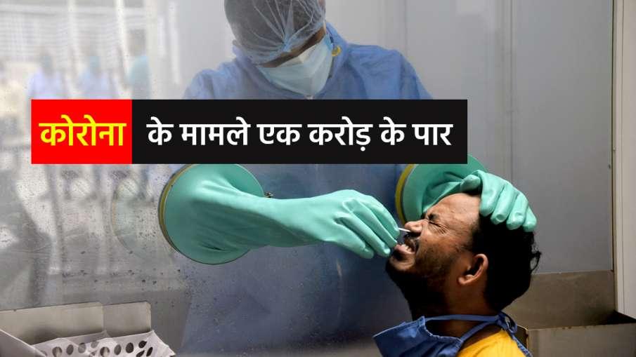 coronavirus one crore cases cross in india  । देश में कोरोना के मामले एक करोड़ के पार, अबतक 145136 क- India TV Hindi