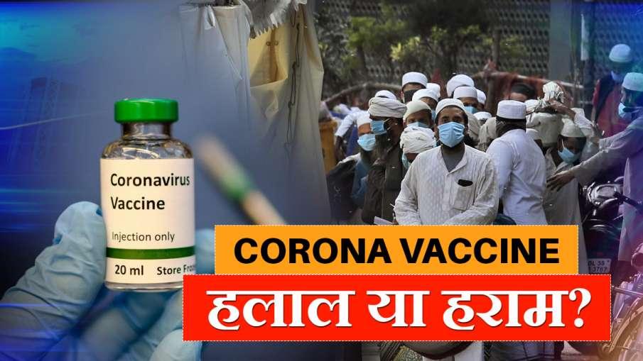 Coronavirus vaccine halal or haram muslim community discuss । Corona Vaccine हलाल है या हराम? कई देश- India TV Hindi