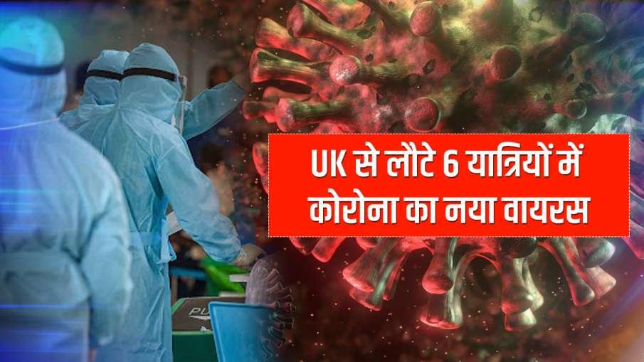 कोरोना वायरस का नया...- India TV Hindi
