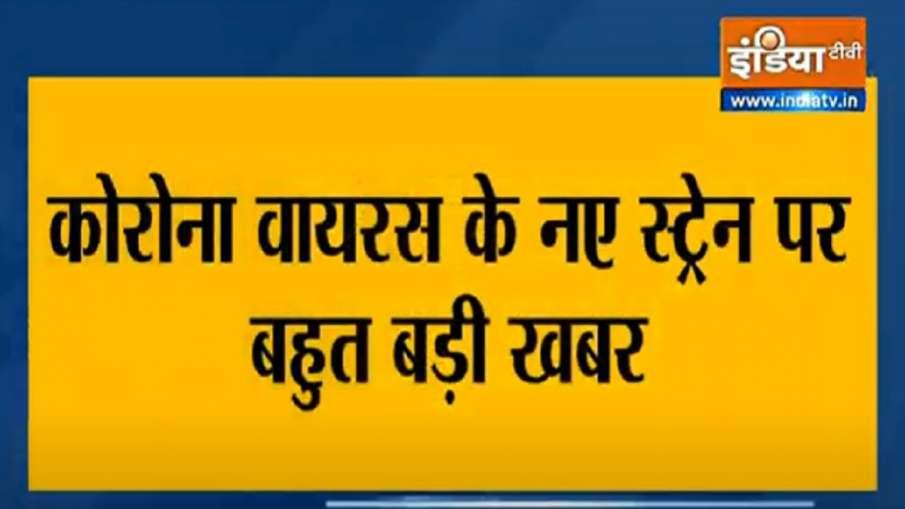 coronavirus strain in india heath minister says government cautious । नए कोरोना चैलेंज से लड़ने की क- India TV Hindi