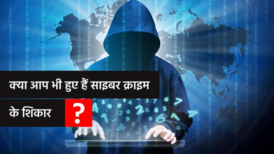 What is cyber crime how to file complaint online on cybercrime portal step by step process check sta- India TV Hindi