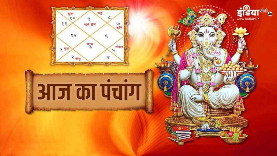 पंचांग 6  दिसंबर - India TV Hindi