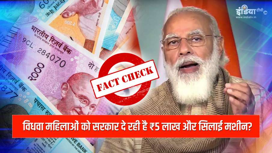 pradhan mantri vidhwa samriddhi yojana fake viral youtube video PIB fact check । 'विधवा महिला समृद्ध- India TV Hindi