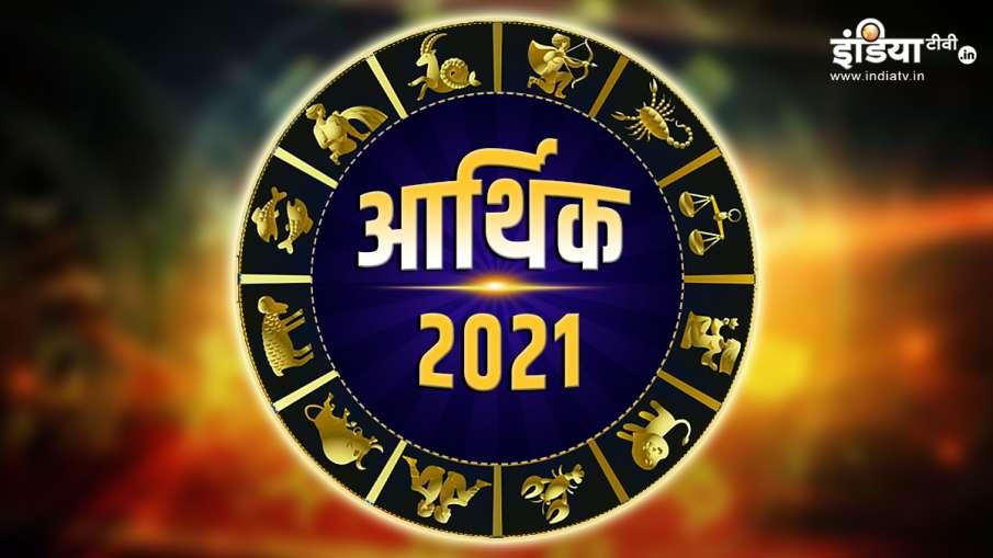 Financial Horoscope 2021: नया साल इन राशियों को कर देगा मालामाल, वहीं इन्हें हो सकता है आर्थिक नुकसा- India TV Hindi