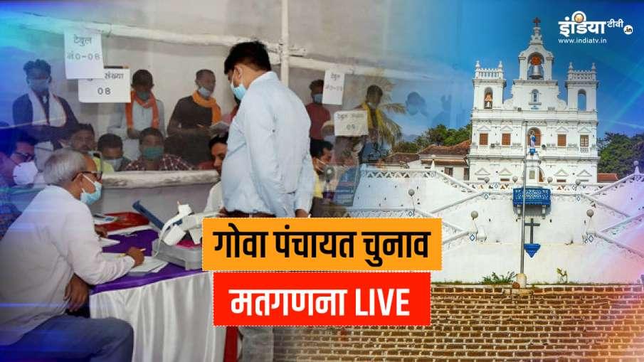 AAP trails in Goa Zila Panchayat Election BJP leads । पंजाब साधने की कोशिश कर रहे केजरीवाल को गोवा म- India TV Hindi
