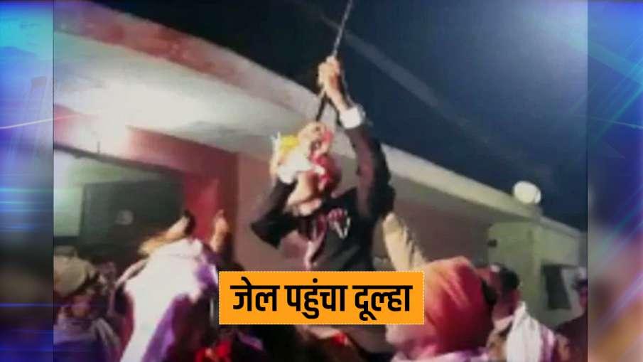 groom arrested for firing in shamli । अपनी शादी में दूल्हे ने किया ये काम, अब पीस रहा है जेल में चक्- India TV Hindi