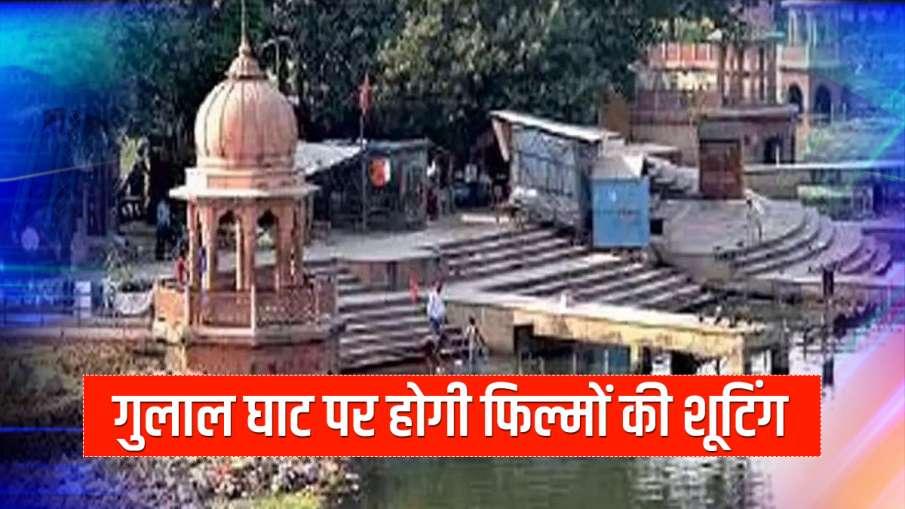 lucknow gulal ghat to be converted into film location set लखनऊ का शमशान घाट फिल्म लोकेशन में होगा तब- India TV Hindi