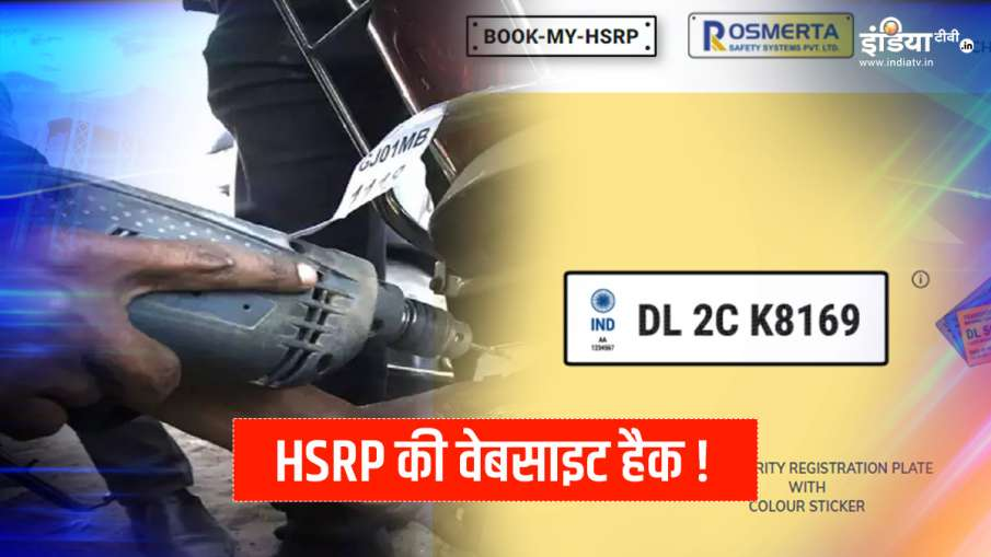 High Security Registration Plates: हाई...- India TV Hindi