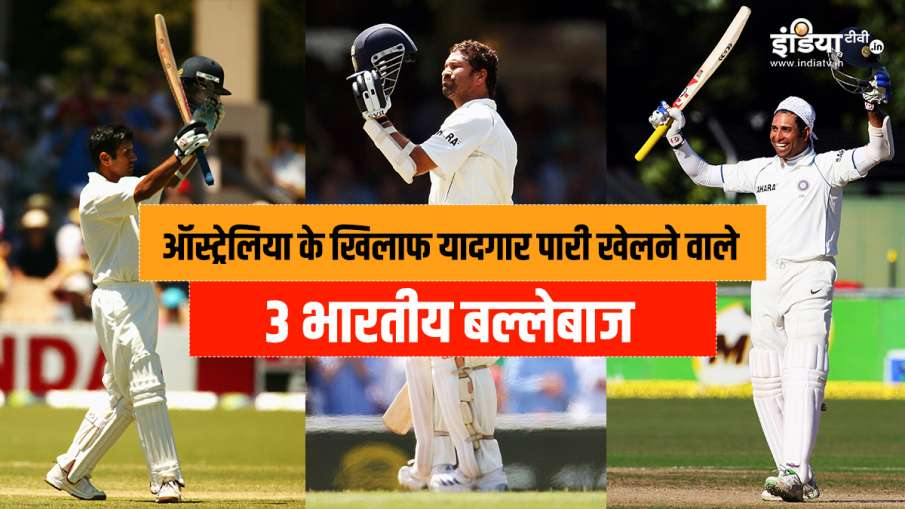 Sachin Tendulkar, VVS Laxman, and Rahul Dravid- India TV Hindi