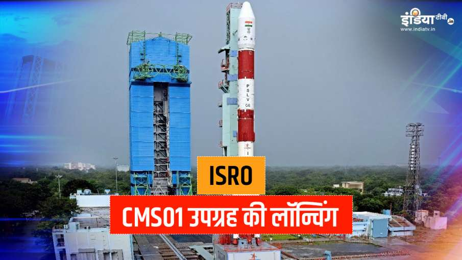 ISRO आज लॉन्च करेगा सैटेलाइट CMS-01, जानिए इसकी खासियत- India TV Hindi