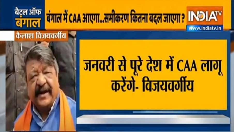 Will implement CAA from January says Kailash Vijayvargiya । 'जनवरी से पूरे देश में CAA लागू करेंगे; - India TV Hindi