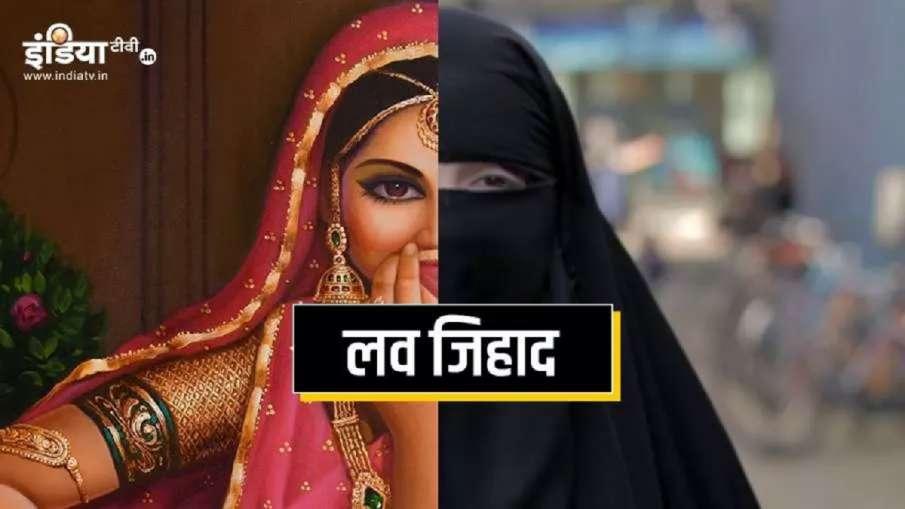 लखनऊ में लव जिहाद का मामला, लड़की को अगवा करने वाला गिरफ्तार, नाम बदलकर की थी दोस्ती- India TV Hindi