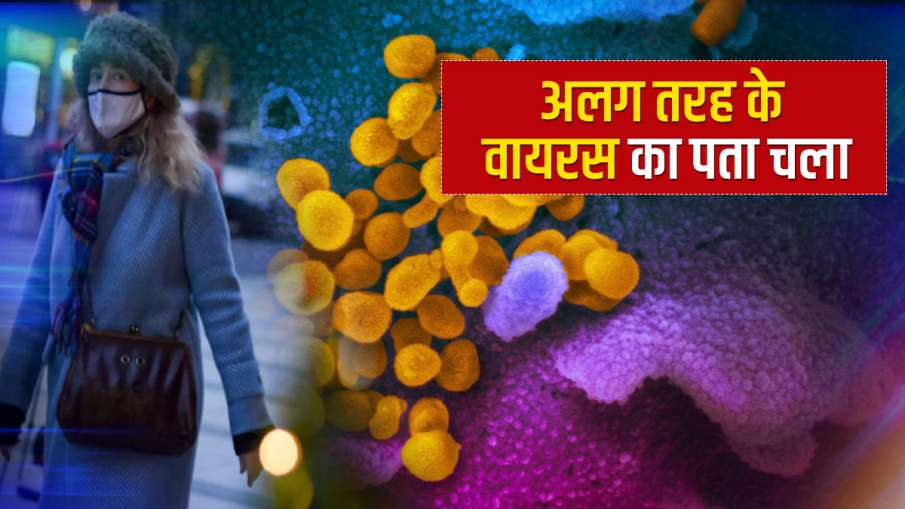 Britain confirms cases of new form of virus associated with South Africa । बुरी खबर! ब्रिटेन में साम- India TV Hindi