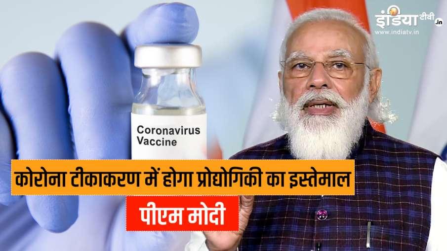 भारत में 1 अरब से ज्यादा मोबाइल फोन उपभोक्ता, कोरोना टीकाकरण में होगा प्रोद्योगिकी का इस्तेमाल: पीएम- India TV Hindi